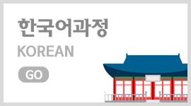 시사한국어학원